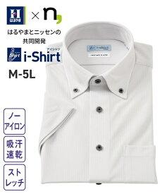【特別価格!】【NEW】 ノーアイロン半袖ストレッチiシャツ 伸びる ビジネス ワイシャツ S-5L ボタンダウン 大きいサイズ メンズ アイシャツ はるやま ニッセン 【21夏新入荷】 【ポイント倍付け中!】