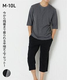 ルームウェア メンズ M-10Lサイズ 接触冷感 綿100%天竺配色上下セット(5分袖Tシャツ+7分袖パンツ) 大きいサイズ メンズ 部屋着 ニッセン 【21夏新入荷】 【ポイント倍付け中!】