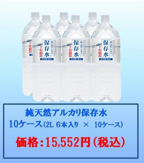 純天然アルカリ(非加熱・軟水)7年保存水10ケース(2L ボトル6本入り箱)