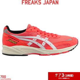 30%OFF アシックス フリークスジャパン asics FREAKS JAPAN 1013A070 700:LaserPink/White レーザーピンク ランニングシューズ メンズ 【店頭受取対応商品】【RSP】