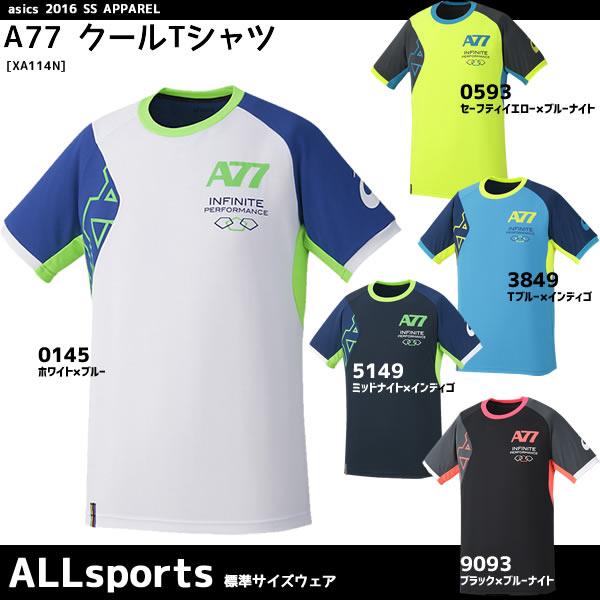40%OFF★2016年モデル【アシックス】A77 クールTシャツ[XA114N]◆全5色◆ [SALE] 【部活応援】【レターパック】