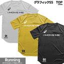 《9/14入荷》40%OFF アシックス [I MOVE ME] グラフィックSS TOP 半袖 Tシャツ XA658X  メンズ レディース ランニング [SALE…