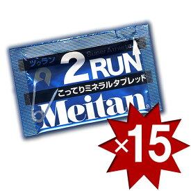 梅丹本舗 2RUN(ツゥラン)1ケース15包入り[5611X]【スポーツサプリメント】 【店頭受取対応商品】