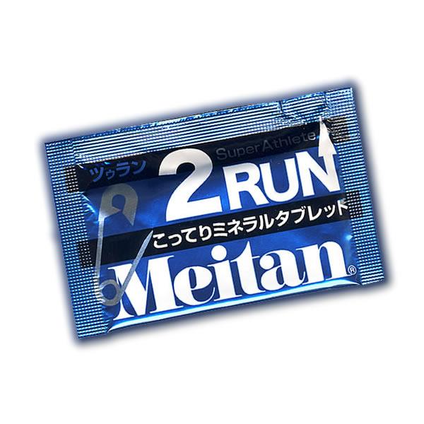 【梅丹本舗】2RUN(ツゥラン)[5612]【DEAL】【スポーツサプリメント】 【店頭受取対応商品】