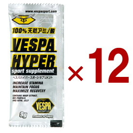 VESPA べスパハイパー/12個入りケース C309125【スポーツサプリメント】 【店頭受取対応商品】