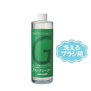 ガリウム GALLIUM ブラシクリーナー《洗えるブラシシリーズ》(400ml) SW2184 【店頭受取対応商品】
