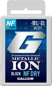 15%OFF  ガリウム GALLIUM METALLIC ION BLOCK NF DRY(50g) GS5009 ノーフッ素ワックス レーシングワックス ハイエンドユーザー向け【店頭受取対応商品】