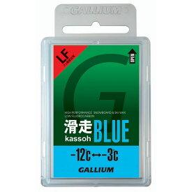 30%OFF 18/19 ガリウム GALLIUM 滑走BULUE AX20(50g) SW2124 【店頭受取対応商品】[GLS30]【ラッキーシール対応】