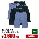 【送料無料】5枚組 ロングボクサーパンツ セット メンズ 男性 M/L/LL ボクサーパンツ ボクサーブリーフ ロングボクサ…