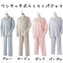 【簡単着脱】らくらくパジャマ【介護用パジャマ】【介護 衣料】【長袖パジャマ 介護パジャマ ワンタッチパジャマ 寝巻…