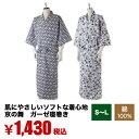 京の舞ガーゼ寝巻き 介護用衣料 介護用品 介護 パジャマ ねまき つなぎ ガーゼ ネマキ ねまき 寝巻き メンズ レディ…