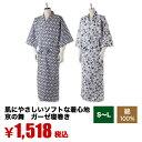 京の舞ガーゼ寝巻き 介護用衣料 介護用品 介護 パジャマ ねまき つなぎ ガーゼ ネマキ ねまき 寝巻き 合わせ メンズ …