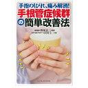 手指のしびれ、痛み解消!手根菅症候群の簡単改善法