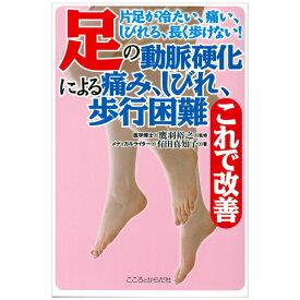 片足が冷たい、痛い、しびれる、長く歩けない!足の動脈硬化による痛み、しびれ、歩行困難 これで改善