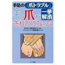 手足の『爪トラブル』一挙解消 全ての爪がきれいになった