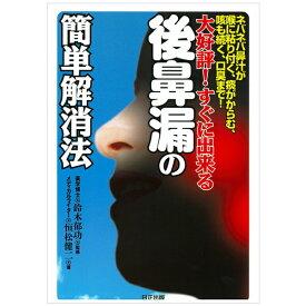 ネバネバ鼻汁が喉に粘り付く、痰がからむ、咳も続く、口臭まで!大好評!すぐに出来る後鼻漏の簡単解消法