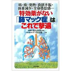 咳・痰・発熱・食欲不振・体重減少・全身倦怠感… 特効薬がない「肺マック症」ははこれで撃退