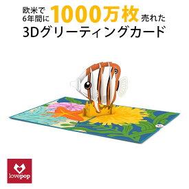 Lovepopカード精密3Dポップアップカード Copperband Butterflyfishハシナガチョウチョウウオ