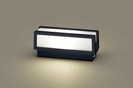 明るさセンサ付LED門柱灯 *LGWJ56009BF (40形)(電球色)(電気工事必要)パナソニック Panasonic