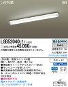 【大型送料:A区分】LEDキッチンベースライトLGB52040LE1[カチットF]Panasonicパナソニック