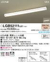 LEDベースライト[直付]LGB52111LE1[工事必要]パナソニック Panasonic