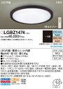 LEDシーリングライトLGBZ1474[カチットF]パナソニック Panasonic