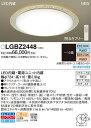 LEDシーリングライトLGBZ2448[カチットF]パナソニック Panasonic