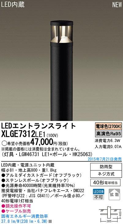 LEDエントランスライトXLGE7312LE1(LGW46731LE1+HK25063)[電気工事必要]パナソニックPanasonic