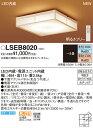 和風LEDシーリングライト(〜8畳用)(調色)LSEB8020(カチットF)(LGBZ1806相当品)パナソニックPanasonic