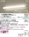 (ライコン別売)LED長手配光ブラケットLGB81764LB1(温白色)乳白(電気工事必要)パナソニックPanasonic