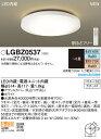LEDシーリングライトLGBZ0537(〜6畳用)(調色・カチットF取付)Panasonicパナソニック