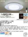【大型送料:A区分】LEDシーリングライトLGBZ3199(〜12畳用)(調色・カチットF取付)Panasonicパナソニック