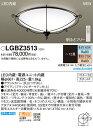 【大型送料:B区分】LEDシーリングLGBZ3513(調色・カチットF取付)Panasonicパナソニック