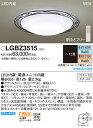 LEDシーリングLGBZ3515(調色・カチットF取付)Panasonicパナソニック