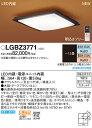 和風LEDシーリングLGBZ3771(調色・カチットF取付)Panasonicパナソニック