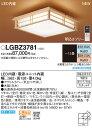 和風LEDシーリングLGBZ3781(調色・カチットF取付)Panasonicパナソニック