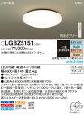 LEDシーリングライトLGBZ5151(〜18畳用)(調色・カチットF取付)パナソニックPanasonic