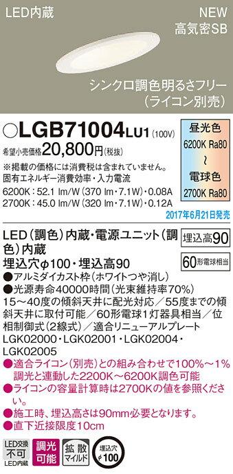 (ライコン別売)LEDダウンライト(調色)(拡散)LGB71004LU1(電気工事必要)パナソニックPanasonic