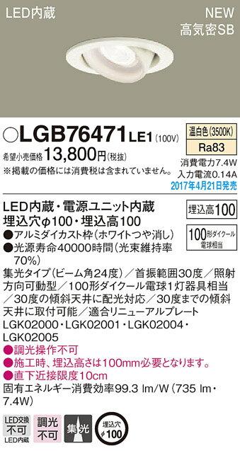 LEDダウンライト(集光)(温白色)LGB76471LE1(電気工事必要)パナソニックPanasonic