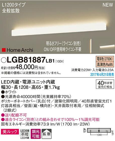 (ライコン別売)LEDブラケット(L1200)(電球色)LGB81887LB1(電気工事必要)パナソニックPanasonic