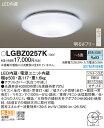 LEDシーリングライトLGBZ0257K(昼白色調光)(カチットF)パナソニックPanasonic