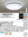 LEDシーリングライト(〜12畳用)(調色)LSEB1072K(カチットF)(LGBZ3556K相当品)パナソニックPanasonic