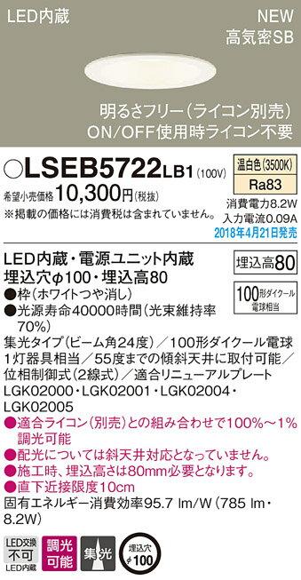 LEDダウンライト LSEB5722LB1 (LGB76411LB1相当品)(100形)(集光)(温白色)(電気工事必要)パナソニック Panasonic