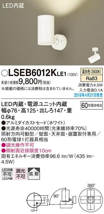 (直付)LEDスポットライト LSEB6012KLE1 (LGB84521KLE1相当品)(60形)(温白色)(電気工事必要)パナソニック Panasonic