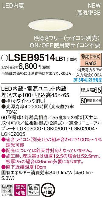 LEDダウンライト LSEB9514LB1 (LGB73532LB1相当品)(60形)(拡散)(電球色)(電気工事必要)パナソニック Panasonic