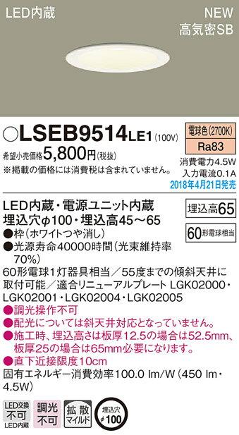 LEDダウンライト LSEB9514LE1 (LGB73532LE1相当品)(60形)(拡散)(電球色)(電気工事必要)パナソニック Panasonic