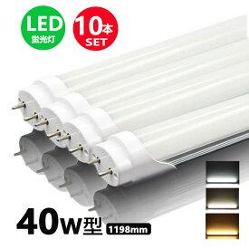 led蛍光灯 40w形 直管 昼光色 昼白色 電球色 led直管蛍光灯T8 120cm G13口金 40W形相当 FL40 直管LEDランプ 10本セット