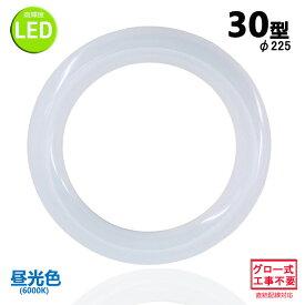 led蛍光灯丸型30w形 昼光色 LEDランプ丸形30W型 LED蛍光灯円形型 FCL30W代替 高輝度 グロー式工事不要