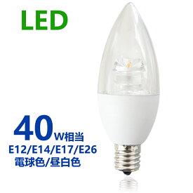 LED電球 シャンデリア型 40W形相当 電球色 昼白色 500lm シャンデリア用LED電球E12 E14 E17 E26 口金 クリア電球 全配光タイプ