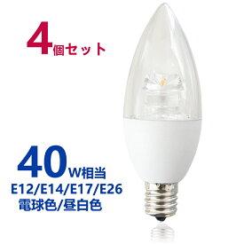 LED電球 シャンデリア型 40W形相当 電球色 昼白色 500lm シャンデリア用LED電球E12 E14 E17 E26 口金 クリア電球 全配光タイプ 4個セット